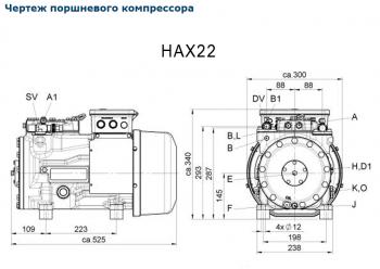 Полугерметичный компрессор Bock HAX22P/125-4