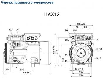 Полугерметичный компрессор Bock HAX12P/90-4