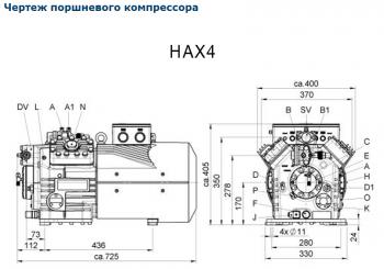 Полугерметичный компрессор Bock HAX5/830-4